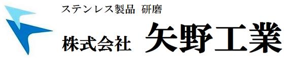 株式会社矢野工業
